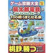 ゲーム攻略大全 Vol.23(100%ムックシリーズ) [ムックその他]