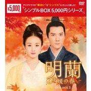 明蘭~才媛の春~ DVD-BOX3