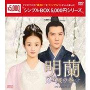 明蘭~才媛の春~ DVD-BOX4