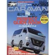 NISSAN NV350 CARAVAN fan vol.9(ヤエスメディアムック 679) [ムックその他]