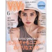 ViVi (ヴィヴィ) 2021年 06月号 [雑誌]