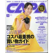 CAPA(キャパ) 2021年 05月号 [雑誌]