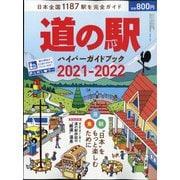 道の駅ハイパーガイドブック2021-2022 増刊driver 2021年 06月号 [雑誌]