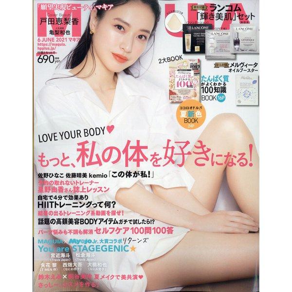 MAQUIA (マキア) 2021年 06月号 [雑誌]