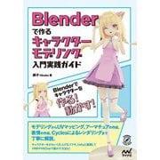 Blenderで作るキャラクターモデリング入門実践ガイド [単行本]