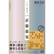 対三間飛車 一直線銀冠(マイナビ将棋BOOKS) [単行本]