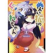 災い狐のくずれちゃん 2(リュウコミックス) [コミック]