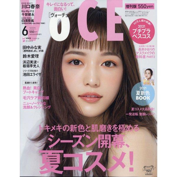 付録なし版VoCE (ヴォーチェ) 2021年 06月号 [雑誌]