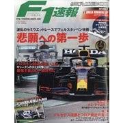 F1 (エフワン) 速報 2021年 5/13号 [雑誌]