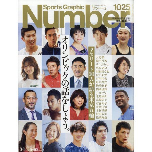 Sports Graphic Number (スポーツ・グラフィック ナンバー) 2021年 5/6号 [雑誌]