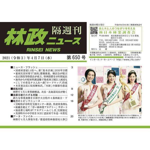 「林政ニュース」第650号 [単行本]