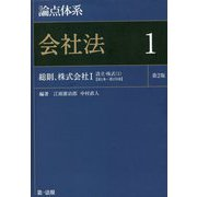 論点体系 会社法〈1〉総則、株式会社(1)設立・株式(1)第1条~第170条 第2版 [全集叢書]