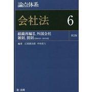 論点体系 会社法〈6〉組織再編〈2〉―外国会社、雑則、罰則 第2版 [全集叢書]
