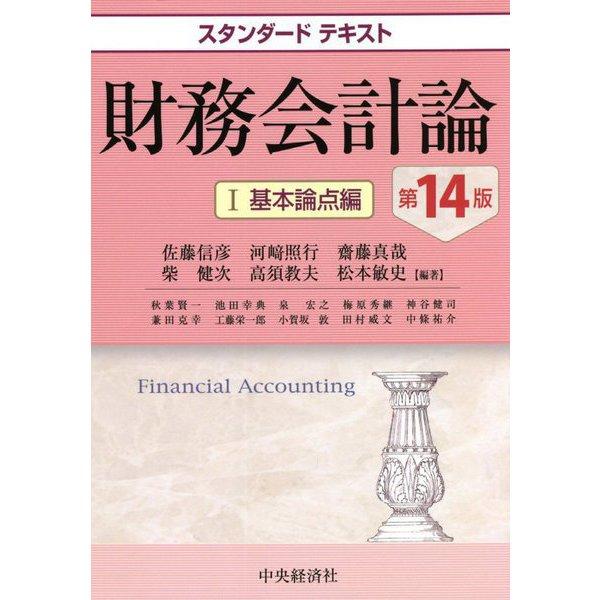 スタンダードテキスト財務会計論〈1〉基本論点編 第14版 [単行本]