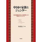 中国の家族とジェンダー―社会主義的近代化から転形期における女性のライフコース [単行本]