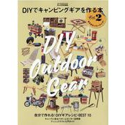 DIYでキャンピングギアを作る本 Vol.2-キャンパーのこだわりとアイデア満載!(ONE PUBLISHING MOOK) [ムックその他]