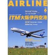 AIRLINE (エアライン) 2021年 06月号 [雑誌]