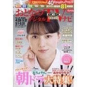 おとなのデジタルTVナビ 関西版 2021年 06月号 [雑誌]