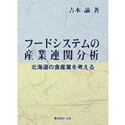 フードシステムの産業連関分析―北海道の食産業を考える [単行本]