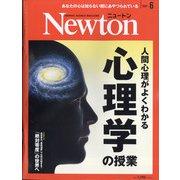 Newton (ニュートン) 2021年 06月号 [雑誌]