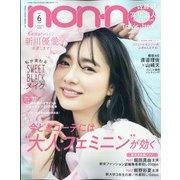 non-no (ノンノ) 2021年 06月号 [雑誌]