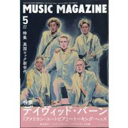 MUSIC MAGAZINE (ミュージックマガジン) 2021年 05月号 [雑誌]