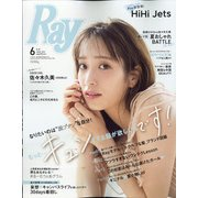 Ray (レイ) 2021年 06月号 [雑誌]