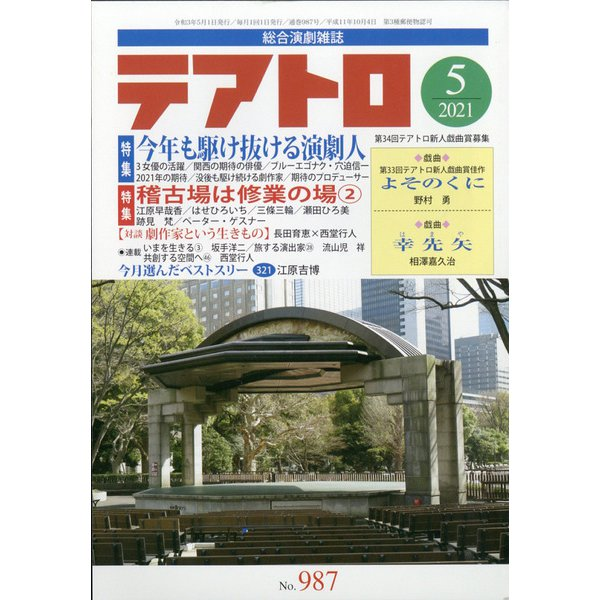 テアトロ 2021年 05月号 [雑誌]