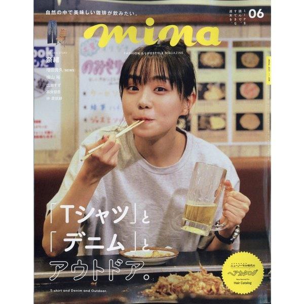 mina (ミーナ) 2021年 06月号 [雑誌]