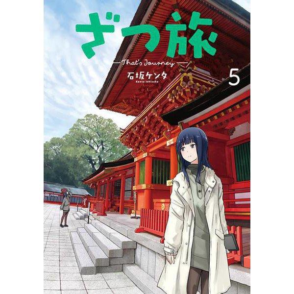 ざつ旅-That's Journey- 5<5>(電撃コミックスNEXT) [コミック]