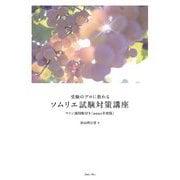 受験のプロに教わるソムリエ試験対策講座 ワイン地図帳付き〈2021年度版〉(売上No.1シリーズ) [単行本]