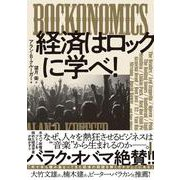 ROCKONOMICS 経済はロックに学べ! [単行本]