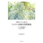 受験のプロに教わるソムリエ試験対策問題集―ワイン地図問題付き〈2021年度版〉 [単行本]