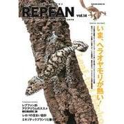 REP FAN Vol.14(サクラムック) [ムックその他]
