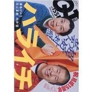 Quick Japan 155 [単行本]