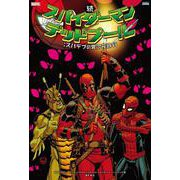 続スパイダーマン/デッドプール:スパデプの異次元旅行 [コミック]