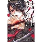 チョコレート・ヴァンパイア<16>(フラワーコミックス) [コミック]