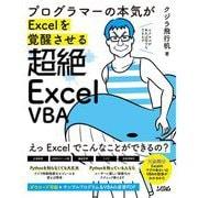 プログラマーの本気がExcelを覚醒させる超絶Excel VBA [単行本]
