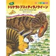恐竜トリケラトプスとティラノクイーン―さいきょうのてきとたたかうまき(恐竜だいぼうけん) [絵本]