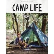 CAMP LIFE Spring&SummerIssue 2(別冊山と溪谷) [ムックその他]