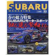 SUBARU MAGAZINE vol.33(CARTOP MOOK) [ムックその他]