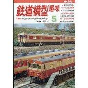 鉄道模型趣味 2021年 05月号 [雑誌]