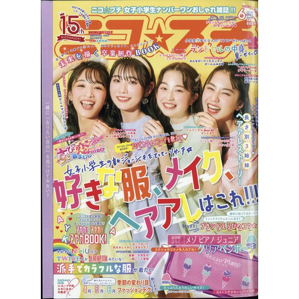 ニコ ☆ プチ 2021年 06月号 [雑誌]