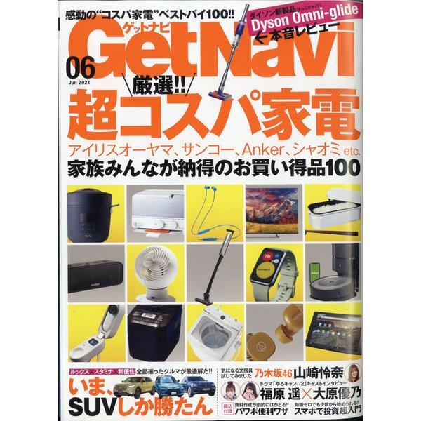 Get Navi (ゲットナビ) 2021年 06月号 [雑誌]