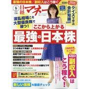 日経マネー 2021年 06月号 [雑誌]