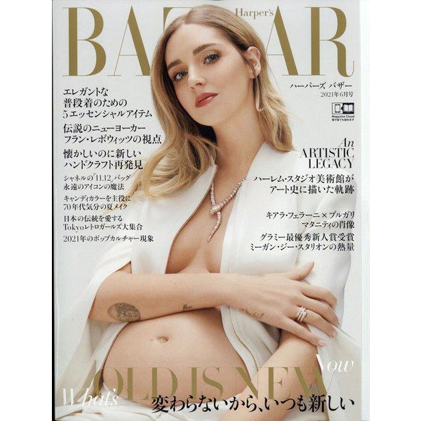 Harper's BAZAAR(ハーパーズバザー) 2021年 06月号 [雑誌]