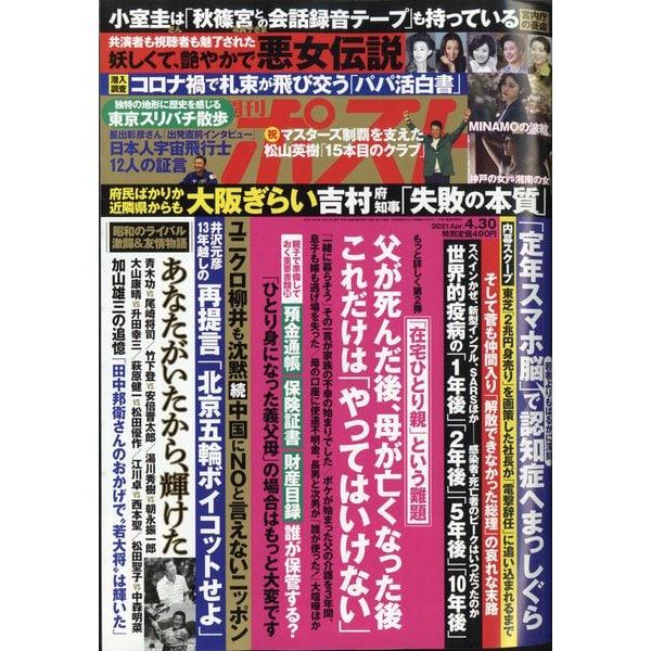 週刊ポスト 2021年 4/30号 [雑誌]