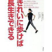 きれいに歩けば長生きできる―世界標準3Dウォークの奇跡(講談社の実用BOOK) [単行本]