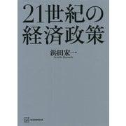 21世紀の経済政策 [単行本]