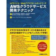 IoTデバイス×Webアプリでホームネットワーク AWSクラウドサービス開発テクニック [単行本]